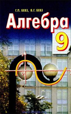 Учебник Алгебра 9 класс