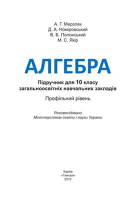 Учебник Алгебра и начала анализа 10 класс