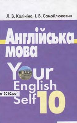Английский язык 10 класс, Калинина Л.В.