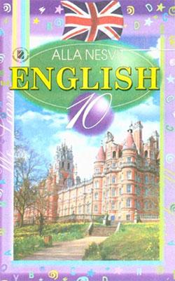 Підручник Англійська мова 10 клас