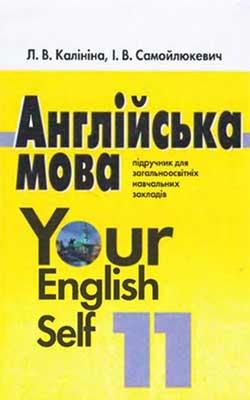 Учебник Английский язык 11 класс