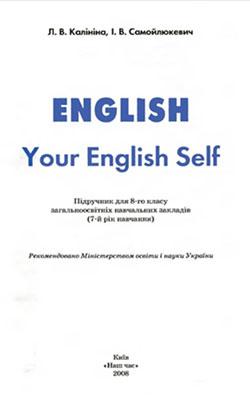 Учебник Английский язык 8 класс