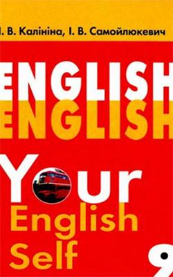 Английский язык 9 класс, Калинина Л.В.