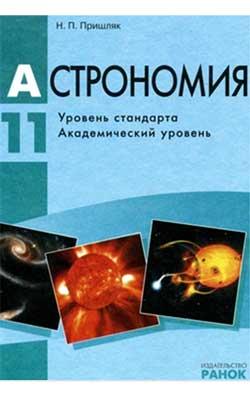 Астрономия 11 класс, Пришляк М.П.