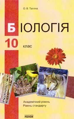 Учебник Биология 10 класс