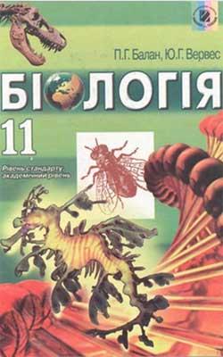 Биология 11 класс, Балан П.Г.