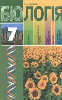 Учебник Биология 7 класс