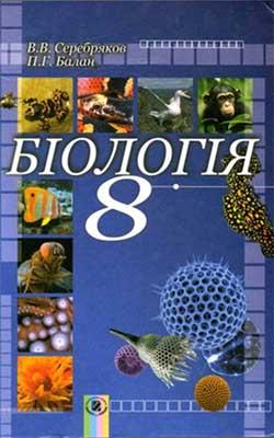 Учебник Биология 8 класс