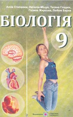 Учебник Билогия 9 класс