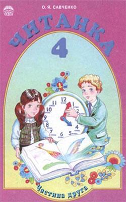 Учебник Читанка 4 класс