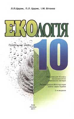 Учебник Экология 10 класс