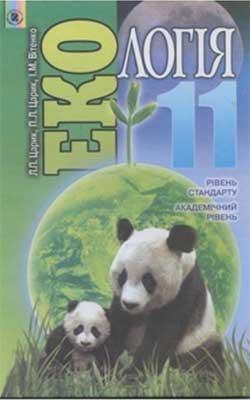 Учебник Экология 11 класс