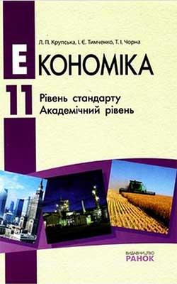 Учебник Экономика 11 класс