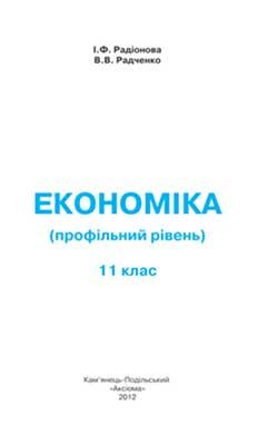 Экономика 11 класс, Радионова И.Ф.