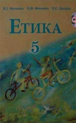 Учебник Этика 5 класс