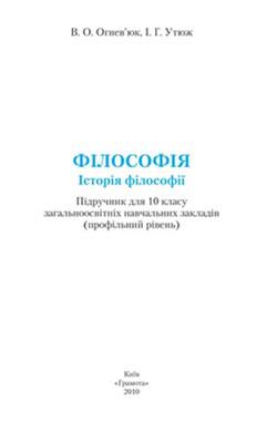 Підручник Філософія. Історія філософії 10 клас