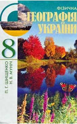 Підручник Фізична географія України 8 клас