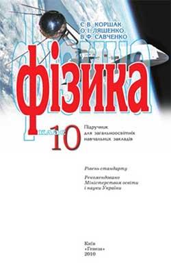 Учебник Физика 10 класс