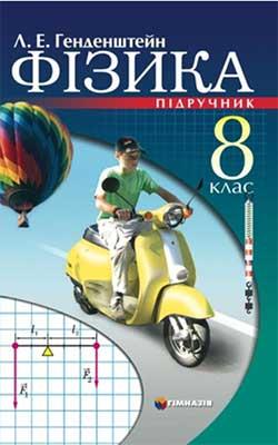 Учебник Физика 8 класс