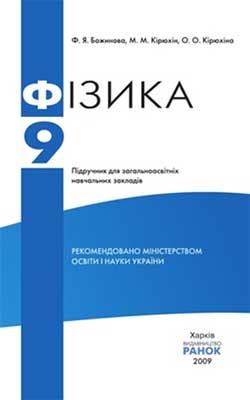 9 класс учебник физика.