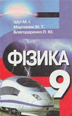 Учебник Физика 9 класс