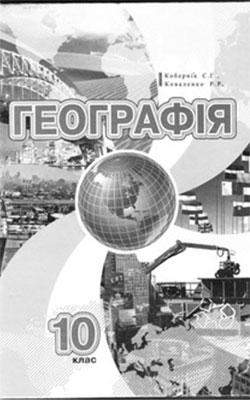 Учебник География 10 класс