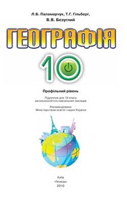 Pdf география класс в 10 учебник