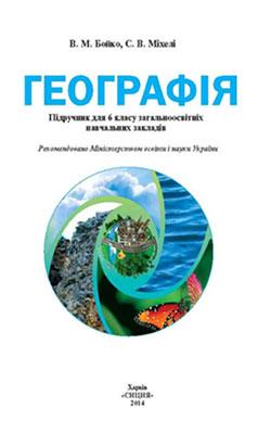 Учебник География 6 класс