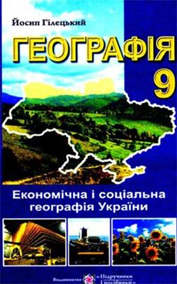 Учебник География. Економическая и социальная география Украины 9 класс