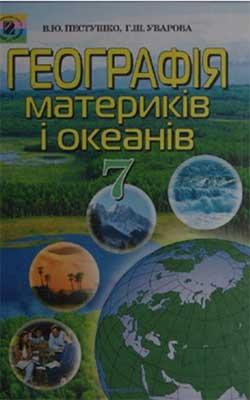 Учебник География материков и океанов 7 класс