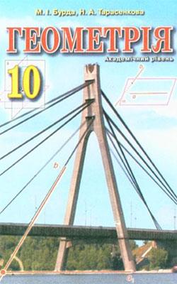 Учебник Геометрия 10 класс