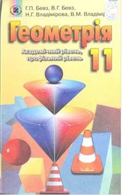 Геометрия 11 класс, Бевз Г.П.
