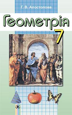 Учебник Геометрия 7 класс