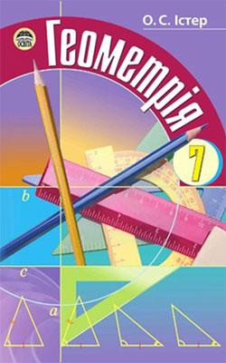 Геометрия 7 класс, Истер О.С.