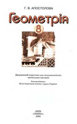 Геометрія  8 клас, Апостолова Г.В.