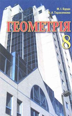 Геометрія 8 клас, Бурда М.І.