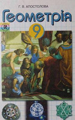 Учебник Геометрия 9 класс