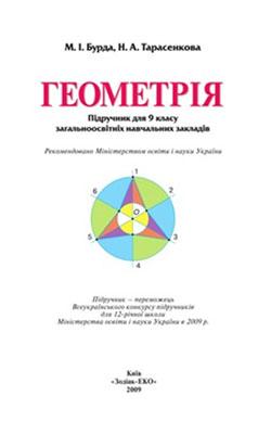 Підручник Геометрія 9 клас