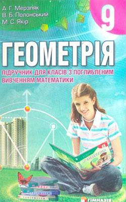 учебник геометрия апостолова 9 класс