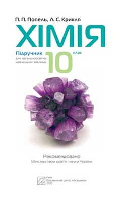 Учебник Химия 10 класс