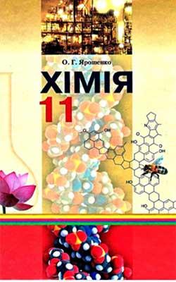 Учебник Химия 11 класс