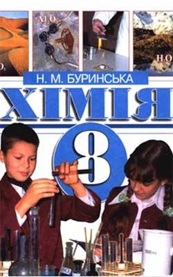 Підручник Хімія 8 клас