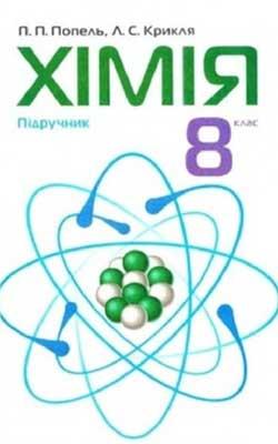 Учебник Химия 8 класс
