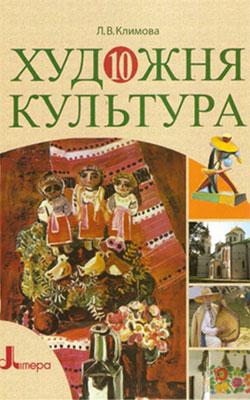 Учебник Художественная культура 10 класс