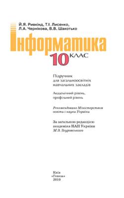 Учебник Информатика 10 класс