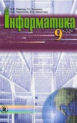Інформатика 9 клас, Ривкінд Й.Я.