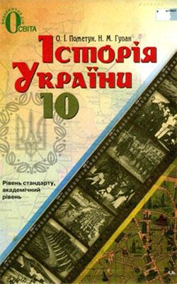 Учебник История Украины 10 класс