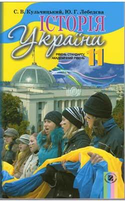 История Украины 11 класс, Кульчицкий С.В.