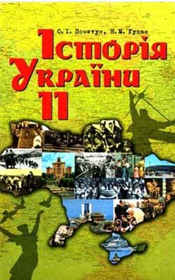 Підручник Історія України 11 клас