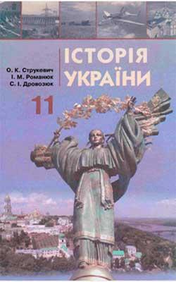 Учебник История Украины 11 класс